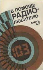 «В помощь радиолюбителю» 1989г. №103(Выпуск 103)