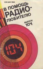 «В помощь радиолюбителю» 1989г. №104(Выпуск 104)