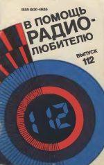 «В помощь радиолюбителю» 1991г. №112(Выпуск 112)