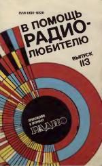 «В помощь радиолюбителю» 1992г. №113(Выпуск 113)