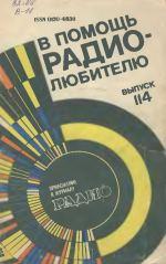 «В помощь радиолюбителю» 1992г. №114(Выпуск 114)