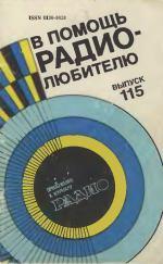 «В помощь радиолюбителю» 1992г. №115(Выпуск 115)
